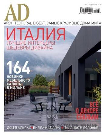 AD/Architectural Digest №6 (июнь 2015)