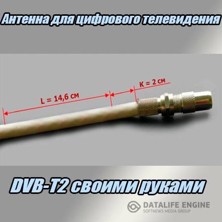 Dvb t2 антенна своими руками