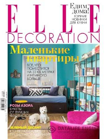 Elle Decoration №6 (июнь 2015)