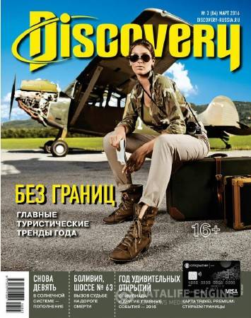 Discovery №3 (март 2016)