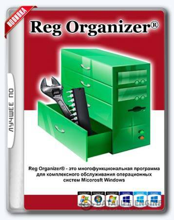 Reg Organizer 8.00 Beta 1 RePack/Portable by D!akov
