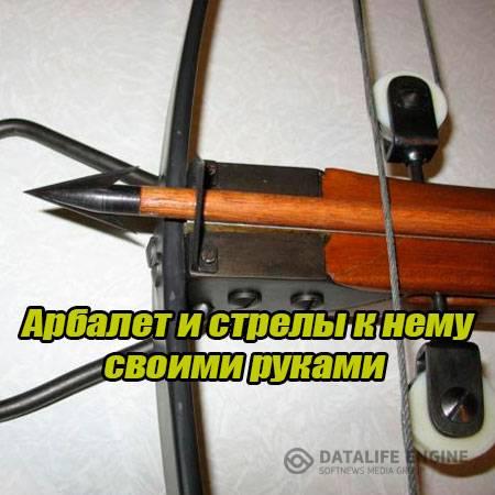 Стрела арбалета своими руками